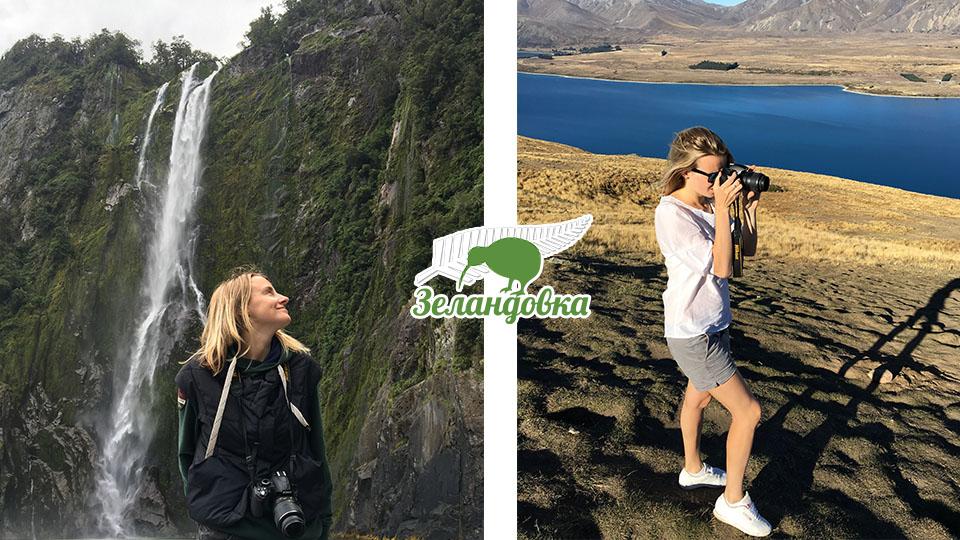 Юлия фотографирует новозеландские пейзажи