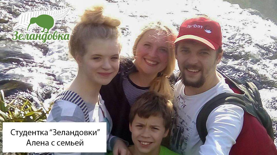 Студентка Зеландовки Алена с семьей