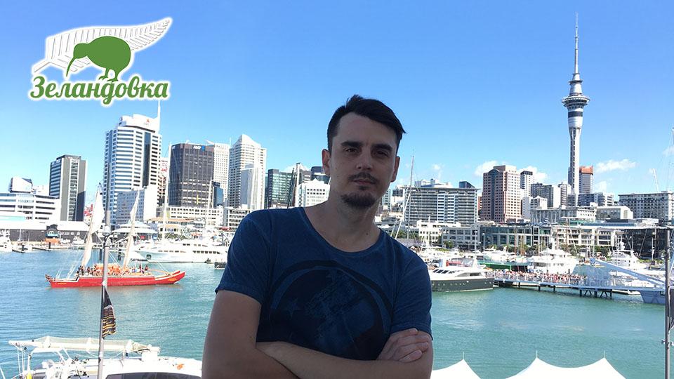 Муж Натальи на фоне Окленда и Skytower