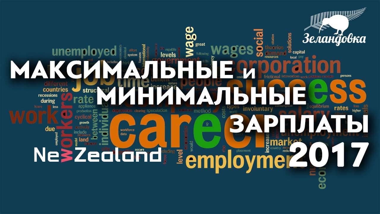 Зарплаты в Новой Зеландии в 2017 году