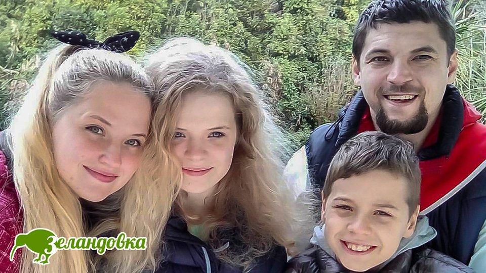 Алена и ее семья в Новой Зеландии