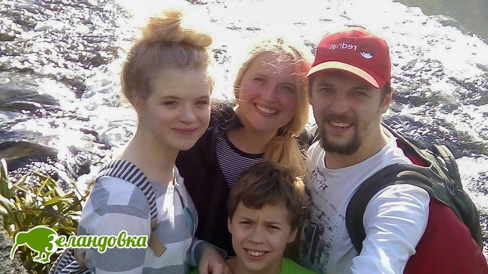 Алена с семьей в Новой Зеландии