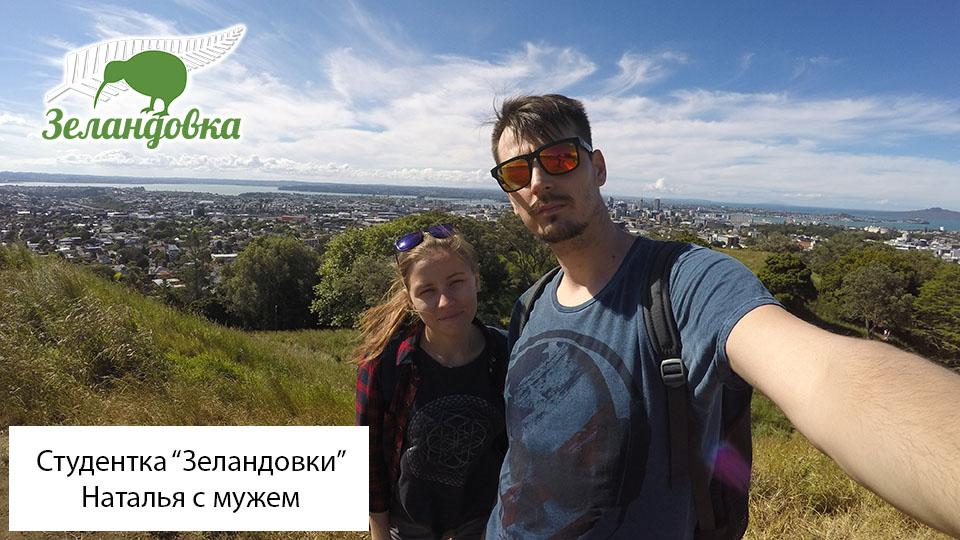 Студентка Зеландовки Наталья с мужем