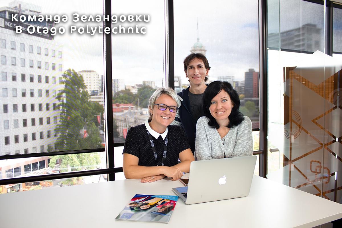 Команда Зеландовки в Otago Polytechnic