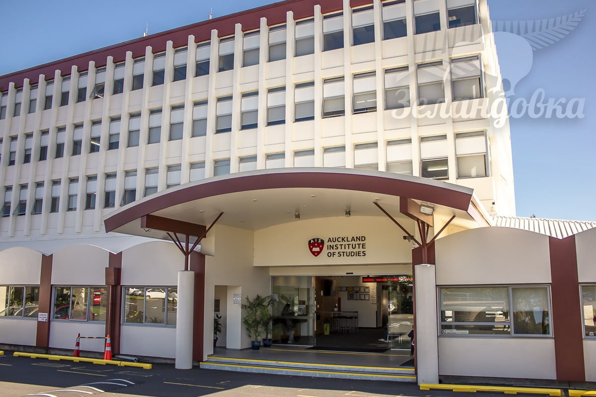 Здание кампуса Auckland Institute of Studies