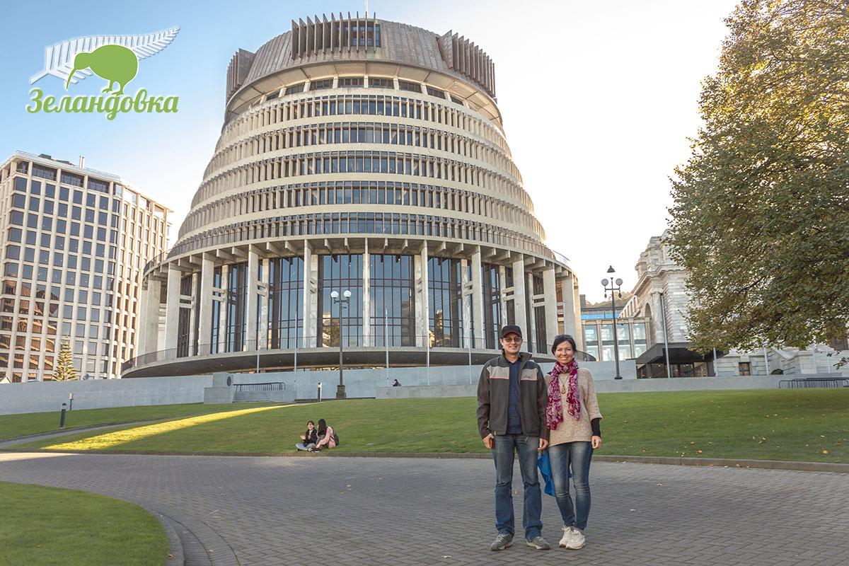 Евгений и Мария у здания парламента Новой Зеландии - Beehive в Веллингтоне